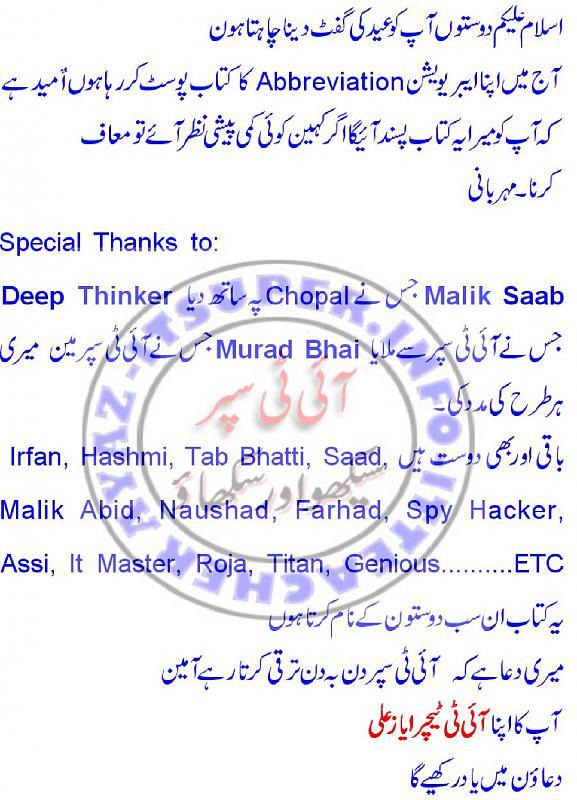 Umeed Hai Ke Aap Ko Mera Ye Book Boht Pasand Aaye Ga Es Mein Total Computer Abbreviations Hain Means Yeh Stands For Pehla Jo PDF