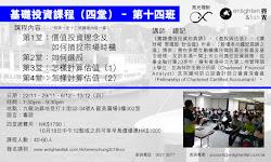 基礎投資課程(第十四班)