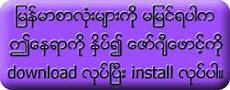 Get Myanmar font here