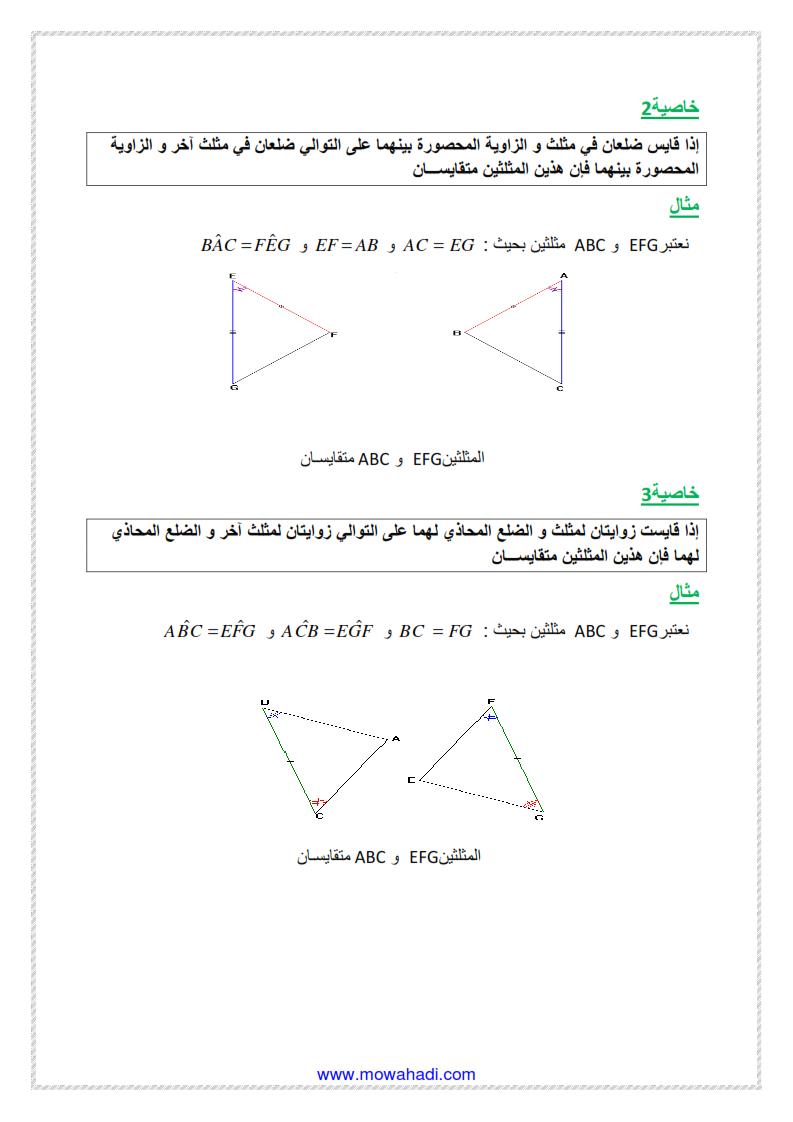 المثلثات المتقايسة و المثلثات المتشابهة-1