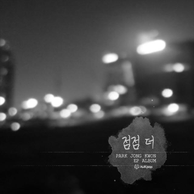 Park Jong Kwon – 점점 더 – EP