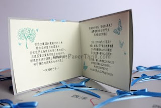 Handmade blue ribbon wedding card