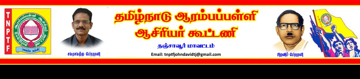 TJTNPTF - ஆசிரியர் சங்க நண்பன்