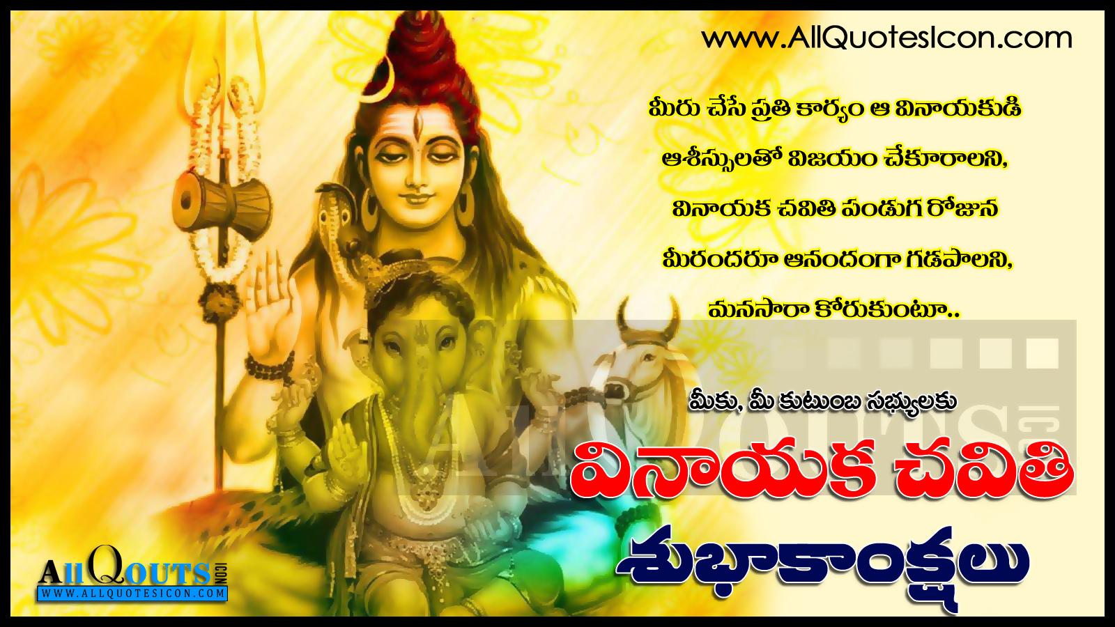 Ganesh chaturthi greetings and wallpaper in telugu quotations www here is vinayaka chavithi 2015 wallpapers in telugubest vinayaka chavithi information in telugu m4hsunfo Gallery