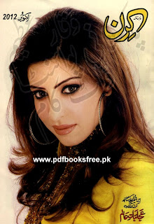 Aanchal Digest October 2012 Read Online Download In Pdf | Photography