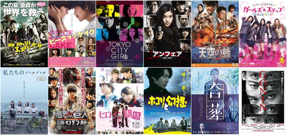 Film Jepang Rilis September 2015