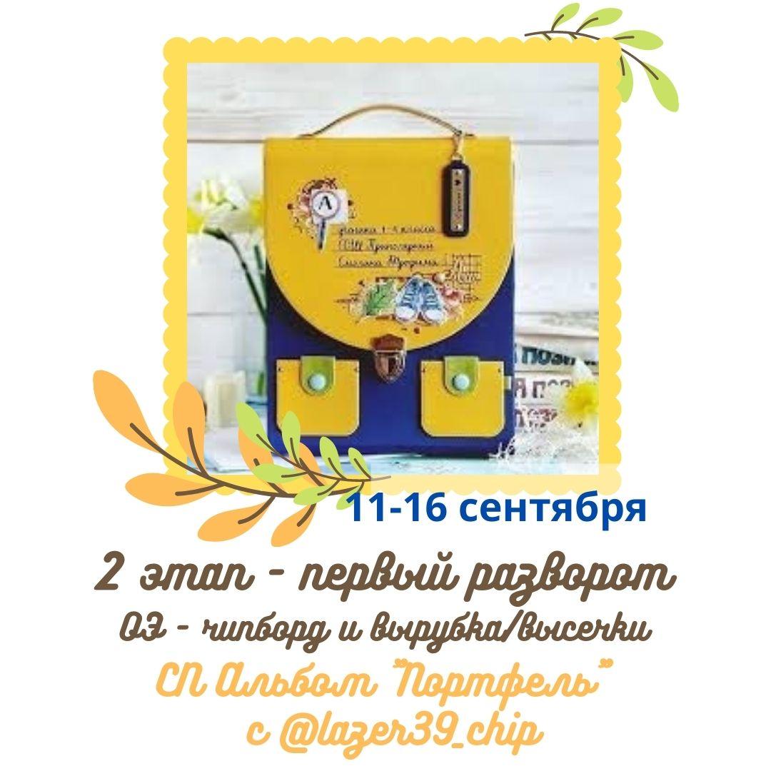 """СП """"Альбом-портфель"""" 2 этап"""