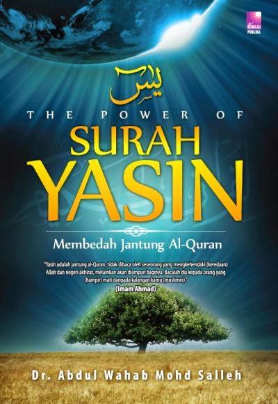 Bacaan Surah Yasin (سورة يس)