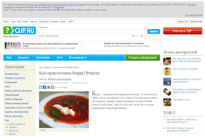 сохраненная копия веб-страницы в Google