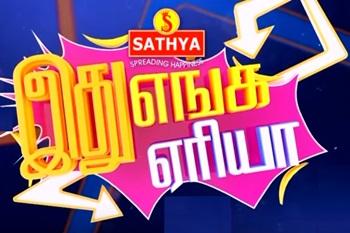 Idhu Enga Area 17-09-2017 | Vendhar TV show