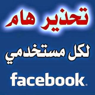 أضرار الفيسبوك على الانسان