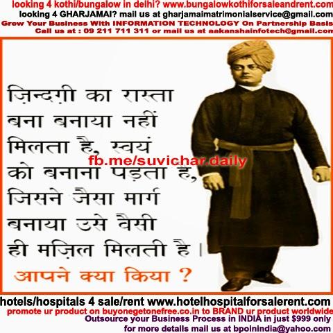 swami vivekananda quotes in hindi images