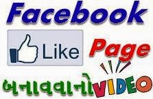 How to Create Facebook Like Page 2014