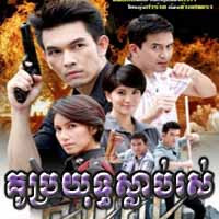 [ Movies ] Kou Brayoutth Slab Ros ละคร คู่เดือด - Khmer Movies, Thai - Khmer, Series Movies