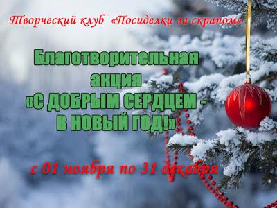 Новогодние открытки во благо