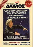 Περιοδικό ΔΑΥΛΟΣ , έτος 25ο , αριθ.296 , Νοέμβριος 2006 , σελ. 20273