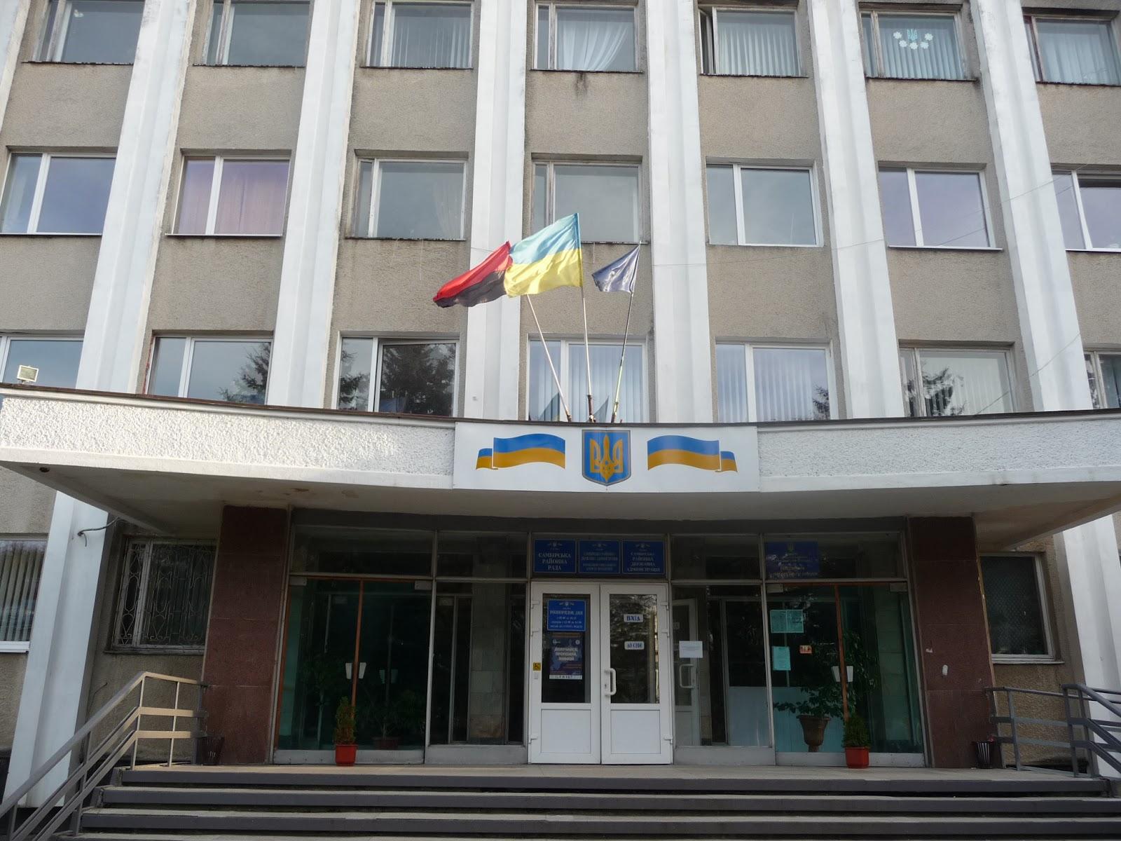 Самбір. Районна адміністрація