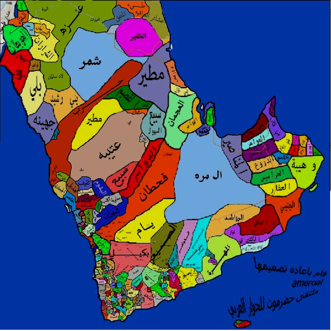 كتاب الانساب القبائل العربية