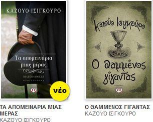 ΙΣΙΓΚΟΥΡΟ-ΝΟΜΠΕΛ ΛΟΓΟΤΕΧΝΙΑΣ '17