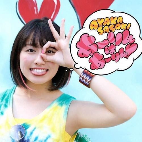 [Single] 佐々木彩夏 / Ayaka Sasaki – Aarin wa Aarin ♡ (2016.09.28/MP3/RAR)