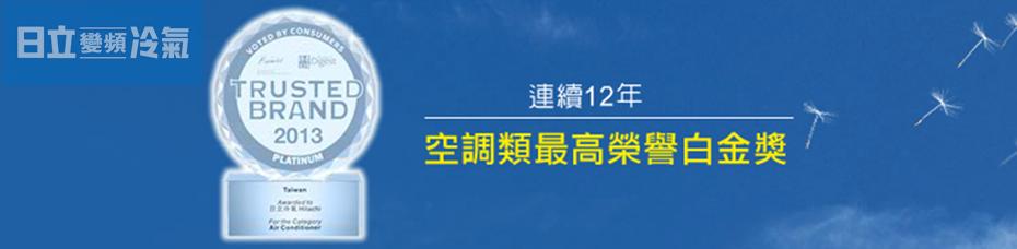 南宥空調-日立冷氣