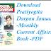 Download Pratiyogita Darpan January 2015 PDF-Current Affairs Book of World Events