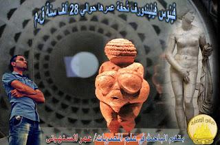 فينوس فيليندورف تُحفة عمرها حوالي 28 ألف سنة ق.م بحث من إعداد عمر السنهوتى