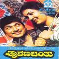 Shravana Banthu Kannada movie mp3 song  download or online play