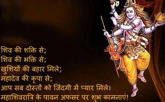 Mahashivaratri ke Din Shiva Pooja
