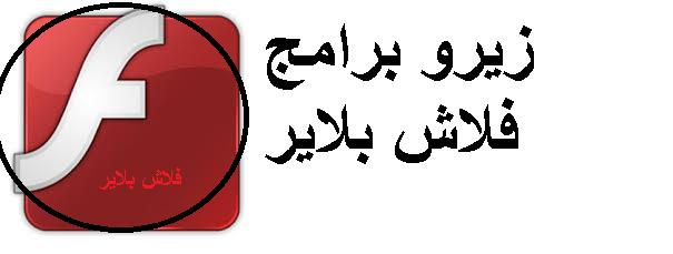 تحميل برنامج فلاش بلاير Download FlashPlayer مجانا آخر اصدار