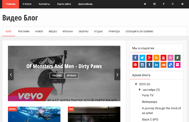 Видео шаблон для Блоггера