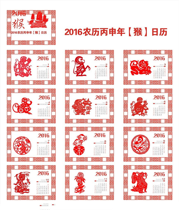 2016 Year of the Monkey | Chinese Calendar