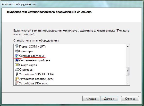 «Microsoft» и «адаптер