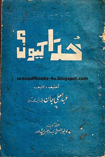Khuda Kiun nice book
