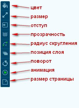 опции конструктора лендинга