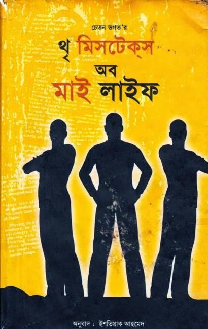 Three Mistakes of My Life By Chetan Bhagat (Bangla Translation)