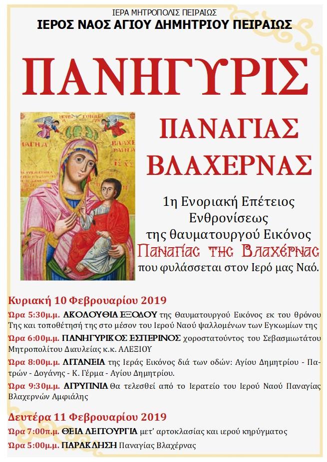 1η Ενοριακή Πανήγυρις Παναγίας Βλαχέρνας