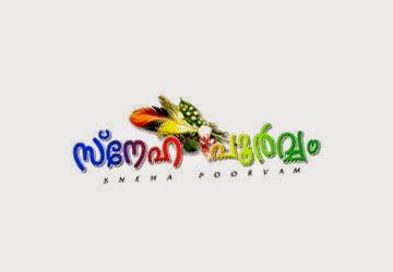 Snehapoorvam Scholarship Scheme