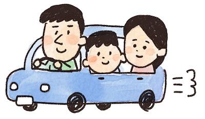 ドライブのイラスト「家族でお出かけ」