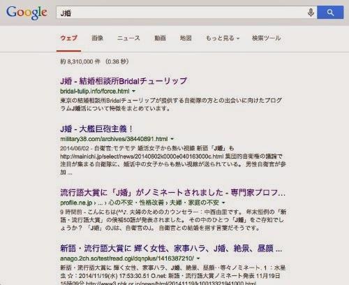 Google検索結果ーJ婚