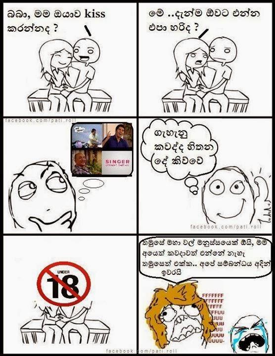 Love Comments in Sinhala Joke