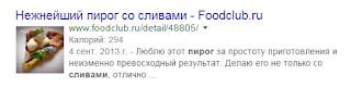 Сниппет сайта с кулинарными рецептами
