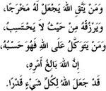 Ayat Seribu Dinar - Surah Al-Talaaq, dari ayat dua dan tiga :
