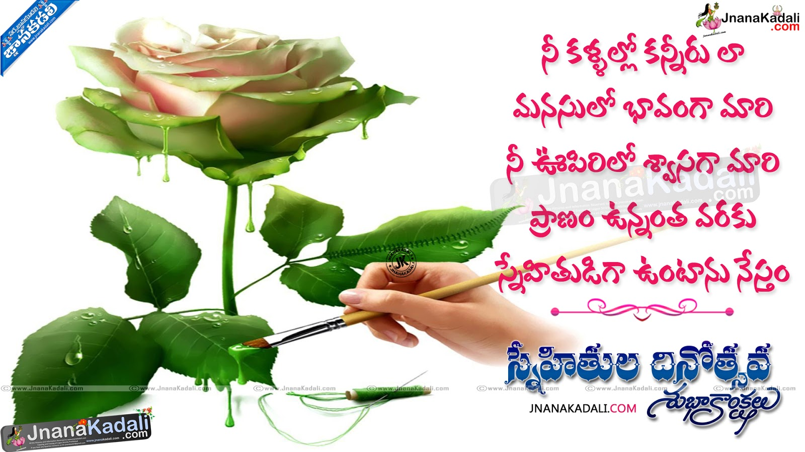 Nice Quotes About Friendship Friendship Day Quotes Backgrounds Wallpapers With Beautiful Telugu