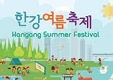 Hangang Summer Festival
