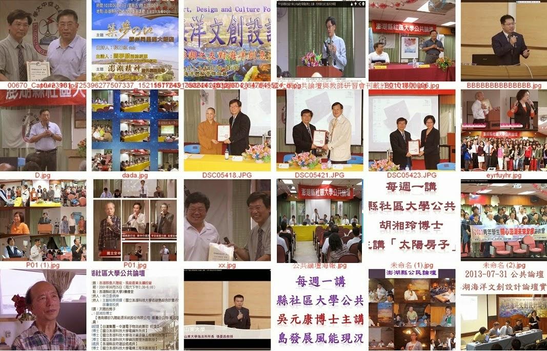 2009-2014 澎湖縣社區大學公共論壇
