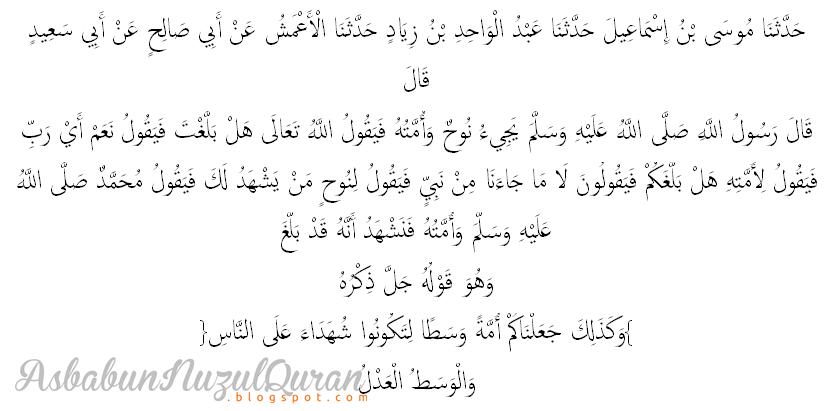 Qur'an Surat al Baqarah ayat 143