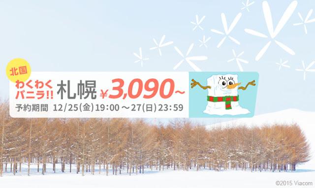 香草航空 聖誕【內陸線】優惠,東京至札幌 單程HK$256起,優惠至明日(12月27日)止!
