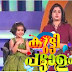 Surya TV Kids Show Kutty Pattalam on 19th July 2014