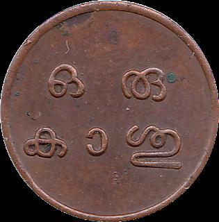 One cash (Oru kasu:ഒരു കാശു) - In malayalam script
